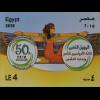 Ägypten Egypt 2015 Block 120 Afrikanisch Asiatischer Verband Versicherung FAIR