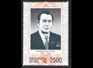 Weißrussland Belarus 1998 Michel Nr. 253 80. Geburtstag Pjotr Mascherow