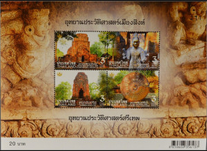 Thailand 2012, Block 276, Tag des Kulturerbes, Ruine in Muang Sing, - Si Thep