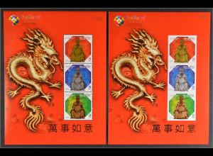Thailand 2. August 2013, Block 300 VI A+B, Briefmarkenausstellung THAILAND