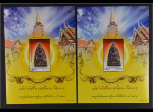Thailand 2014, Block 325, mit dreistelliger Kontrollnummer & Nummer 2505