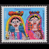 Serbien Serbia 2015 Michel Nr 623 Freude Europas Europäisches Kindertreffen