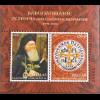 Griechenland Greece 2016 Neuheit Ökumensicher Patriarch Bartholomew Religion