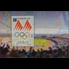 Makedonien Macedonia 2016 Block 32 Olympische Spiele Rio de Janeiro Sport
