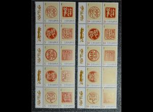 Taiwan Formosa 2016 Nr. 4090-4109 Grussmarken Chinesische Schriftzeichen