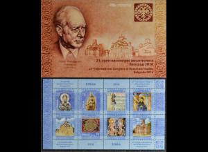 Serbien Serbia 2016 Nr. 678-85 23. Internationaler Bizantologie Kongress Belgrad