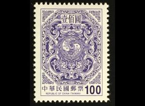 Taiwan Formosa 2016 Nr. 4085 Dauerserie Drachenkreis mit zwei Karpfen