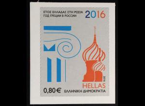 Griechenland Greece 2016 Michel Nr. 2887 Russisches Jahr in Griechenland aus MH
