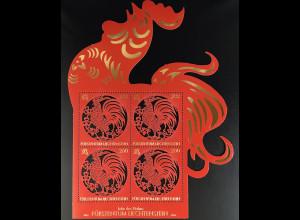 Liechtenstein 2016 Nr. 1838 Chin.Tierkreiszeichen Jahr des Hahns Scherenschnitt