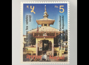 Nepal 2016 Neuheit Shree Parroha Parmeshwor Shiva Jyotirlinga Rupandehi Tempel