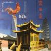 Bulgarien 2017 Block 427 Jahr des Hahns Chinesisches Horoskop Lunar Ausgabe
