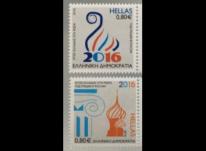 Griechenland Greece 2016 Nr. 2903-04 Russisches Jahr Griechenland und umgekehrt