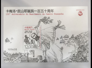 China Macau Macao 2017 Block 263 150. Geburtstag von Camillo Pessanha Literatur