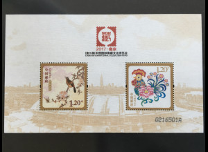 VR China 2017 Block 233 Seidenblock Ausstellung Nanjing Gemälde Hahn Nachtigall