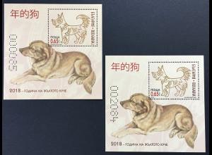 Bulgarien 2018 Block 445 Chinesisches Jahr des Hundes Lunar Serie 2 Blöcke