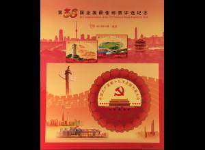 VR China 2018 Block 240 38. Wahl der schönsten Marke Nachgefragte Ausgabe