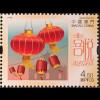China Macau Macao 2018 Nr. 2181 Personalisierte Marken zum Thema Freude