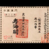 China Macau Macao 2018 Block 271 Chapas Sinicas Dokumente Hist. Papiere Block