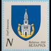 Weißrussland Belarus 2018 Nr. 1267 Wappen Städte Ivanava