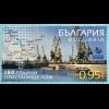 Bulgarien 2018 Neuheit 180 Jahre Port Lom Hafen der berühmten Stadt