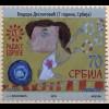 Serbien Serbia 2018 Neuheit Freude Europas Kinderzeichnung Kinderkunst