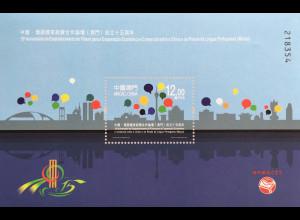 China Macau Macao 2018 Block 27615 Jahre Wirtschafts- und Handels Kooperation