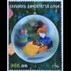 Griechenland Greece 2018 Neuheit Weihnachtsmarken Christmas Natale