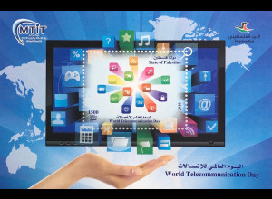 Palästina State of Palestine 2018 Neuheit Telekommunikationstag PostverkehrBlock