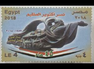 Ägypten Egypt 2018 Nr. 2613 Beendigung des Oktoberkrieges