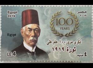 Ägypten Egypt 2019 Nr. 2620 100. Jahrestag der Revolution