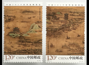 VR China 2019 Block 250 Briefmarkenausstellung Gemälde Kunst