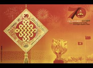 Hongkong 2019 Neuheit 70 Jahre Gründung Volkdsrepublik Chinas Rautenmarke Block