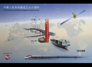 China Macau Macao 2019 Block 288 70 Jahre Gründung Chinas Blockausgabe