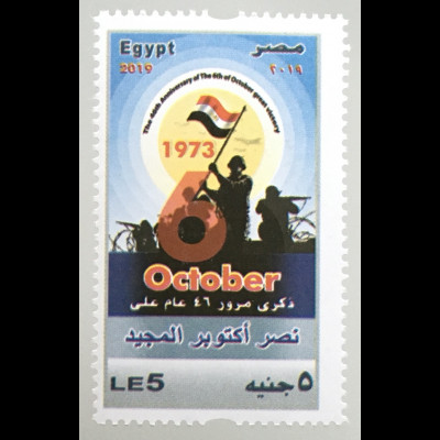 Ägypten Egypt 2019 Nr. 2638 Beendigung des Oktoberkrieges (Jom-Kippur-Krieg)