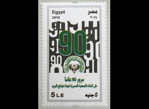 Ägypten Egypt 2019 Nr. 2635 90 Jahre Philatelistische Gesellschaft von Ägypten