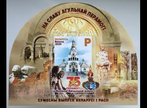 Weißrussland Belarus 2020 Block 188 Sieg 2. Weltkrieg Gedenktage Kriegsandenken