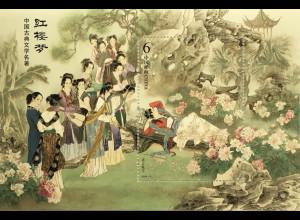 VR China 2020 Neuheit Traum der roten Kammer klassische Romane Literatur Block