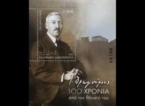 Griechenland Greece 2020 Block 147 Todestag Ion Dragoumis Schriftsteller Block