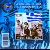 Zypern griechisch Cyprus 2015, Block 41, 60. Jt. Unabhängigkeitskampf der EOKA