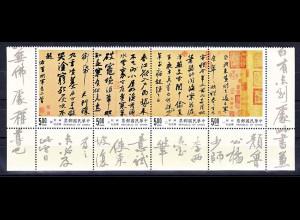 Taiwan Formosa 1995, Michel Nr. 2234-37 ZD, Regeln der kalten Küche.