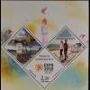 Türkei Turkey 2013, Block 99, Bewerbung Izmirs für die Weltausstellung EXPO 2020